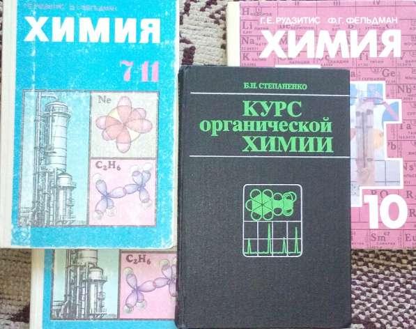 Учебники к экзамену по химии