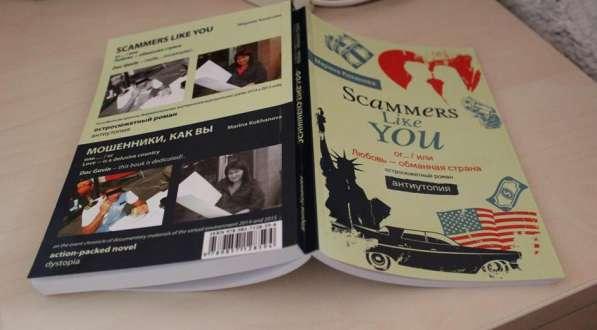 Книга - остросюжетный роман, антиутопия XXI века