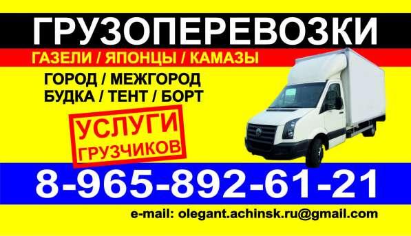 Грузоперевозки, переезды город/меж. город Грузчики