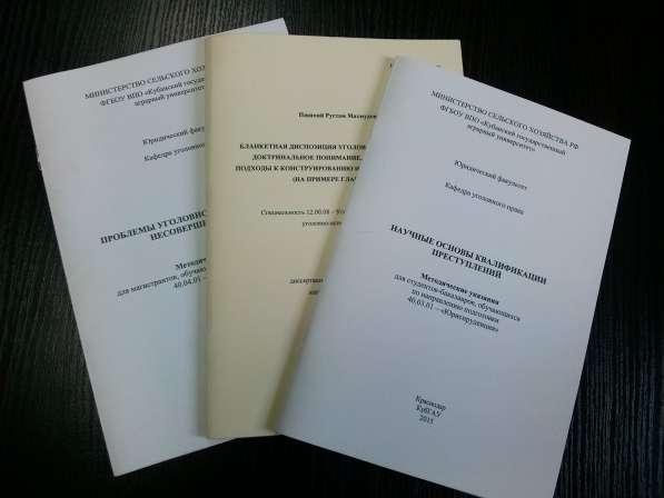 Монографии, авторефераты, методические пособия