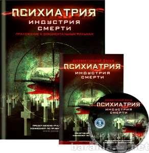DVD «Психиатрия: индустрия смерти»