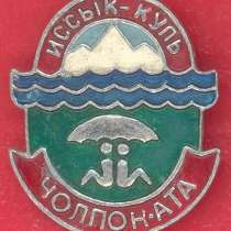 СССР Чолпон-Ата Иссык-Куль Киргизия туризм курорт, в Орле