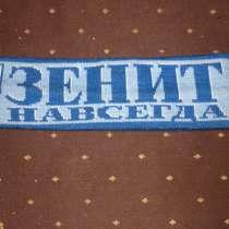 Новая повязка на голову Зенит, в г.Санкт-Петербург