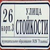 Ателье по Ремонту Одежды и Пошиву Штор. Химчистка, в Санкт-Петербурге