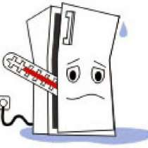 Ремонт холодильника на дому, в Муравленко