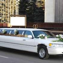 Лимузин, в Альметьевске