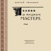 О художнике-графике В. А. Фаворском. Голицын С. М, в Москве