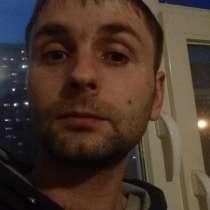 Антон, 31 год, хочет пообщаться, в Москве