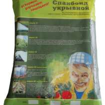 Спанбонд садовый, в Нижнем Новгороде