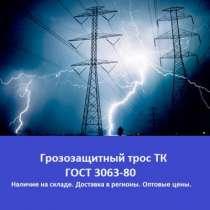 Грозозащитный трос ТК ГОСТ 3063-80, в Перми
