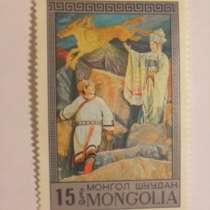 Марка 15 Монгол Шуудан 1973 год Монголия, в Москве