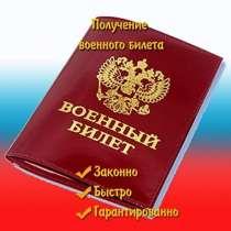 Призыву нет - правовая помощь призывникам !, в Нижнем Новгороде