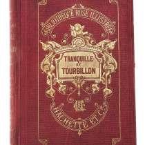 Антикварное издание Tranquille et Tourbillon, в Санкт-Петербурге