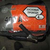 Провода для запуска, в Воронеже