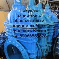Покупаю любую продукцию Данфосс, в Москве