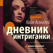 Кайя Асмодей Дневник интриганки, в Санкт-Петербурге