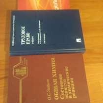 Книги и учебники для вузов и ссузов, в Волгограде