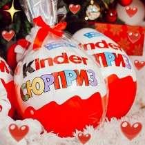 БОЛЬШОЙ КИНДЕР СЮРПРИЗ! Упаковка для Подарка!!!, в Санкт-Петербурге