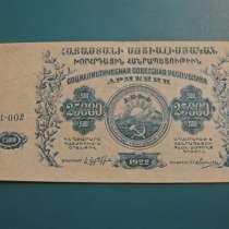 Армянская ССР. 25000 рублей 1922 г, в г.Павлодар