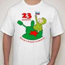 Печать на футболках к 23 февраля, в г.Воронеж