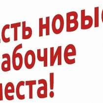 """В ОсОО"""" Презент"""" (ЖАКО) требуются торговые представители, в г.Бишкек"""