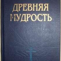 Древняя мудрость, в Новосибирске