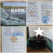 Надувная лодка BT 330S+БОНУС, в г.Брест