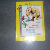Книга Как научить Вашего ребенка быстро считать 2 класс, в Москве