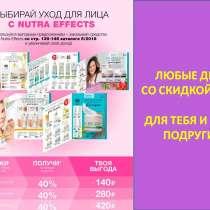 Ищешь средства для лица??.Выбирай скидка для тебя !, в Нижнем Новгороде