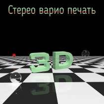 Пригласительные стерео-варио дизайн (печать), в г.Минск
