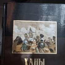 Продам книгу Ханы Золотой Орды, в г.Усть-Каменогорск