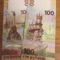 100 рублёвая купюра крым, в Тамбове