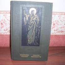 Библейские сказания. Сказания евангелистов, в Москве