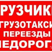 Крепкие и Быстрые Грузчики - Газели +7(962)-005-29-52, в Ставрополе