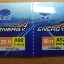 ТАЛОНЫ на ДИЗЕЛЬНОЕ топливо и Бензин, в г.Киев