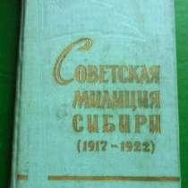 """Продам книгу """"Советская милиция Сибири(1917-1922г) 3000 экз, в Юрге"""