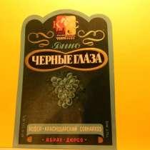 Этикетка винная. Вино ЧЕРНЫЕ ГЛАЗА,1957-65г,Абрау-Дюрсо, СНХ, в г.Ереван