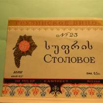 Этикетка винная. N23 СТОЛОВОЕ БЕЛОЕ,57-65,САМТРЕСТ СНХ Груз, в г.Ереван