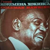 Джаз на виниле 1, в Омске