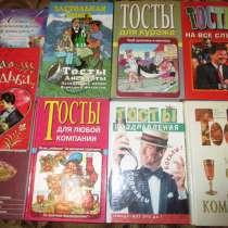 Книги в помощь тамаде и не только - 8 часть, в г.Коломна