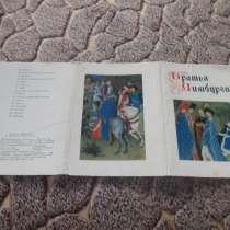Братья Лимбурги, комплект 16 открыток, в Рязани