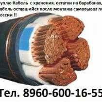 Куплю Куплю Кабель КГ-ХЛ 3х4+1х2.5, КГ-ХЛ 3х6+, в Москве