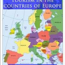 Книга о туризме в странах Европы, в Ростове-на-Дону