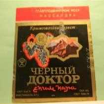Этикетка винная.ЧЕРНЫЙ ДОКТОР,1979г,Главплодвинпр. Массандра, в г.Ереван