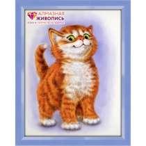 Алмазная мозаика АЛМАЗНАЯ ЖИВОПИСЬ АЖ-1188 Важный кот, в Ростове-на-Дону