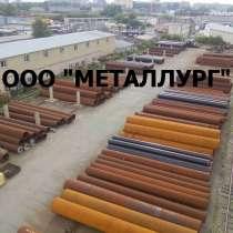 Продам трубу 273х18, 273х16, 273х11, 273х10, 273х9, 273х8, в Челябинске