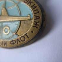Редчайший знак 20 лет С Ф СССР, в Егорлыкской