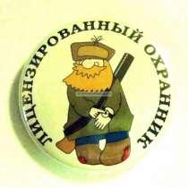 Охранник/контролер с лицензией, в г.Москва