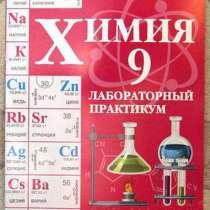 Продам тетрадь по Химии - 9 класс (Лабораторный практикум),, в г.Актобе