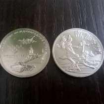 25 рублей Армейские игры и Ну погоди, в Тамбове